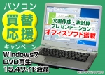 NEC PC-VY24A/VE-6