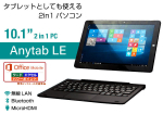 Anytab LE 2in1タブレットパソコン (10.1インチ)
