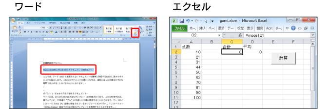 Microsoft Office 2007搭載!