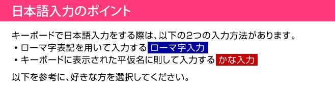 日本語入力のポイント