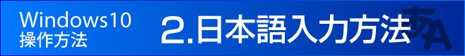 日本語入力方法