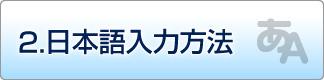 2.日本語入力方法