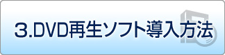 3.DVD再生ソフト導入方法