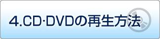 4.CD・DVDの再生方法