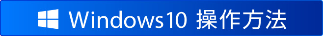 Windows10 操作方法