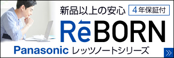 ReBORN-PC Panasonic Let'snote CF-SZ5