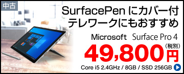 surfacepenとカバー付き2in1PC