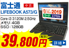 Lets note CF-NX3 59,800円(税別)