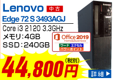 LENOVO ThinkCentre M92p Small +DELL U2311Hbセット 49,600円(税別)