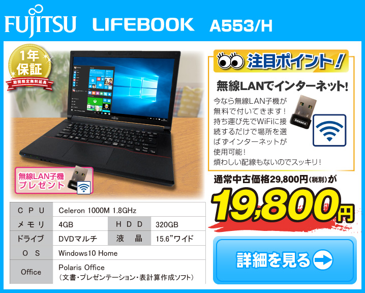 東芝dynabook Satellite B452/H
