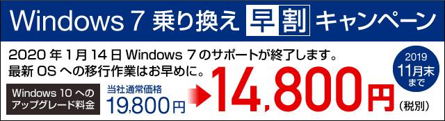 Windows 7乗り換え早割キャンペーン