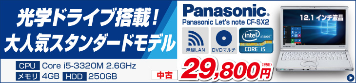 Panasonic Let's note CF-SX2