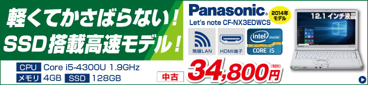 Panasonic Let's note CF-LX3ED0CS