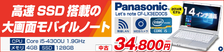 Panasonic Let's note CF-NX3EDWCS