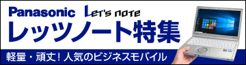 Let'snote レッツノート