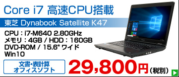 東芝 Dynabook Satellite K45 266E/HD