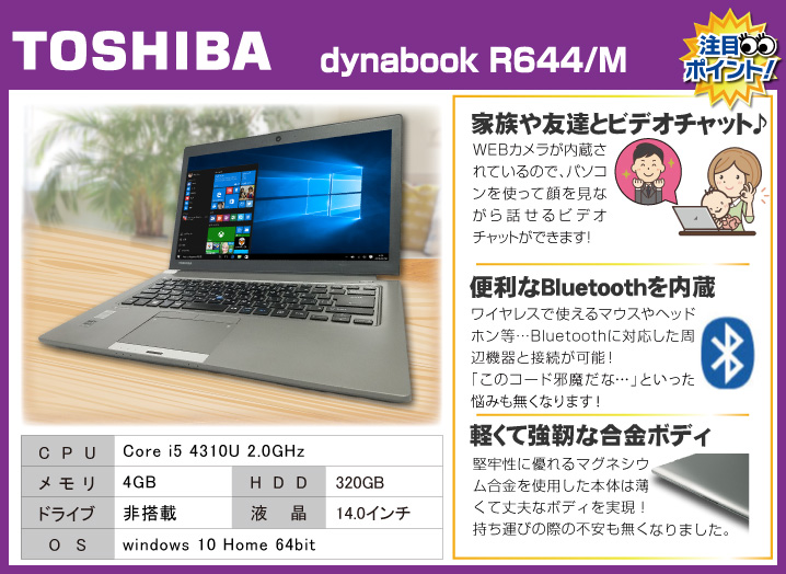 東芝 dynabook Satellite L21