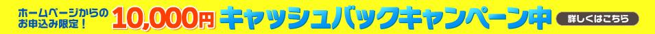 11月30日まで、5,000円キャッシュバックキャンペーン実施中!
