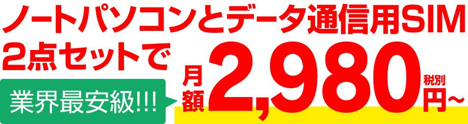 ノートパソコンとデータ通信用SIM 2点セットで業界最安級 月額2,980円から