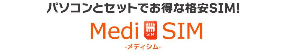 パソコンとセットでお得な格安SIMカード! MediSIM(メディシム)