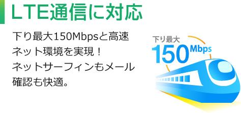 下り最大150Mbpsと高速ネット環境を実現!ネットサーフィンもメール確認も快適。