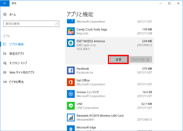 Windows 10のソフト削除方法⑧