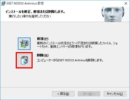 Windows 10のソフト削除方法⑩