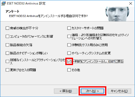 Windows 10のソフト削除方法⑪