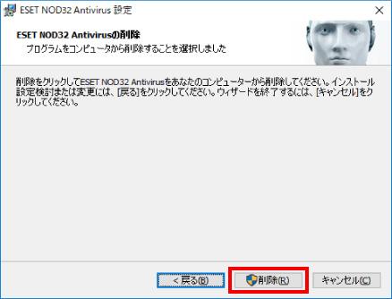 Windows 10のソフト削除方法⑫