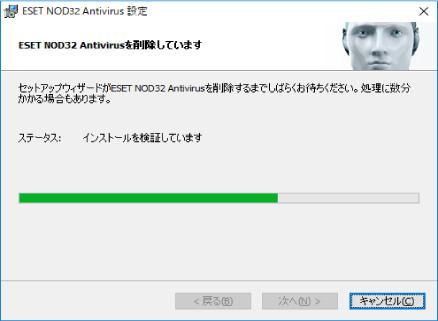 Windows 10のソフト削除方法⑬