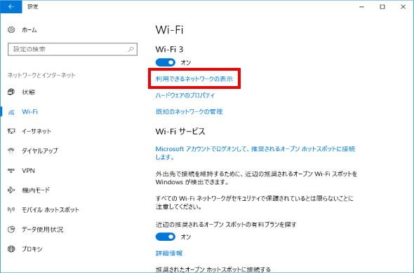 無線LANの接続方法⑤