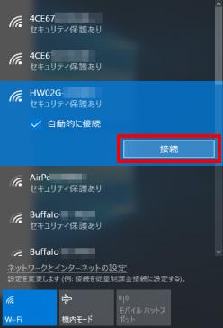 無線LANの接続方法⑦