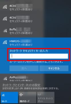無線LANの接続方法⑧