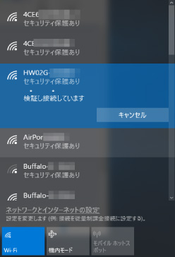 無線LANの接続方法⑩