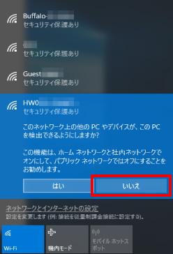 無線LANの接続方法⑪