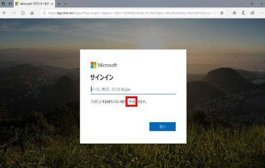 Microsoft公式サイトからのMicrosoftアカウント作成方法 ②