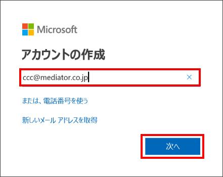 Microsoft公式サイトからのMicrosoftアカウント作成方法 ③