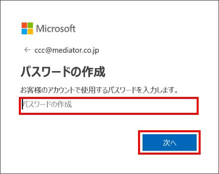 Microsoft公式サイトからのMicrosoftアカウント作成方法 ④