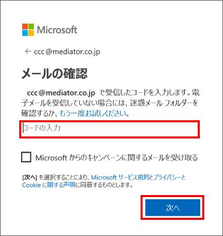 Microsoft公式サイトからのMicrosoftアカウント作成方法 ⑤