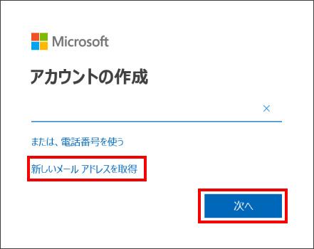 Microsoft公式サイトからのMicrosoftアカウント作成方法 ⑥