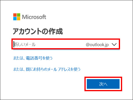 Microsoft公式サイトからのMicrosoftアカウント作成方法 ⑦