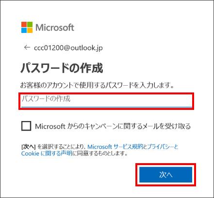 Microsoft公式サイトからのMicrosoftアカウント作成方法 ⑧