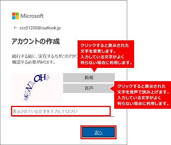 Microsoft公式サイトからのMicrosoftアカウント作成方法 ⑨