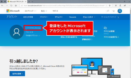 Microsoft公式サイトからのMicrosoftアカウント作成方法 ⑩