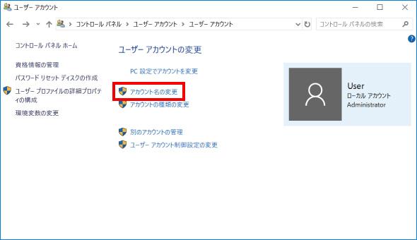 と は 名 アカウント 【Windows 10】現在使用しているユーザーアカウント名を変更する方法:Tech