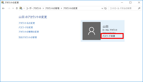 パスワード 変更 windows