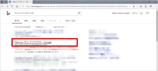 Google Chromeをインストールする方法 ②