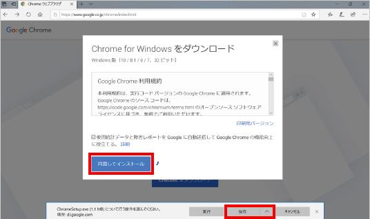 Google Chromeをインストールする方法 ④