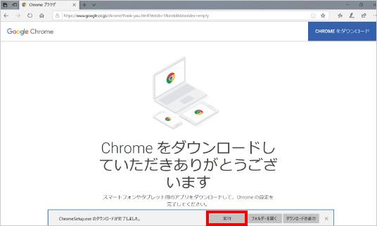Google Chromeをインストールする方法 ⑤