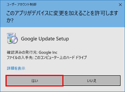 Google Chromeをインストールする方法 ⑥